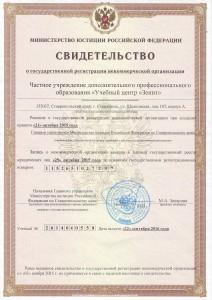 св-во о регистрации нко